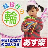 (明天音乐12点!)投环的圈(20个入)塑料制1袋(套圈)(投环)(圈)【OISEV61399】[(あす楽12時!)輪投げの輪(20本入)プラスチック製1袋(わなげ)(輪投げ)(輪)【OISEV61399】]