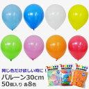 【ゴム風船】30cm スタンダードバルーン 50個入/単色 全8色 バリューパック 【あす楽】