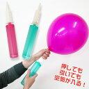 【ゴム風船 空気入れ】2ウェイバルーンポンプ 大きい風船にはコレ!(※色は選べません) 店舗装飾 デコレーション イベント【あす楽】