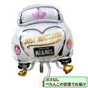 ガスなしでお届け ウェディングカー ウェディング 結婚式 フォトプロップス 飾りつけ 結婚式 イベント ディスプレイ