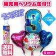 【バルーンギフト 誕生日】◆ バースデー ◆+ ナンバー + ハート or スター ×2(計4点/ヘリカン付)【あす楽 送料無料】