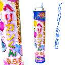 【ヘリウム缶】◆ヘリカンくん◆(ヘリウムガス 9.5リットル) バルーンのヘリウム補充に!【あす楽】