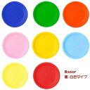【カラー 紙皿】7インチ 紙皿 8色 17.8cm 6枚入 ...