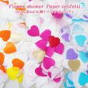 フラワーシャワー 2200枚 ペーパーコンフェッティ 3色 ハート 日本製 ふんわり紙製 結婚式 花ふぶき イベント ディスプレイ ウェディング 飾り付け 【4点までネコポスOK】