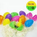 イースターエッグ(S) プラスチック 12個セット 約6cm【あす楽】飾りつけ 復活祭