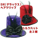 【ハロウィン プチコスプレ】DX ヘアクリップ シルクハット 全2色【あす楽】