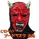 【ハロウィン コスプレ】フードマスク 悪魔(デビル)【あす楽】