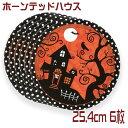 【ハロウィン テーブルウェア】10インチ紙皿 ホーンテッドハウス(アメリカ製) 25.4cm 6枚入【あす楽】