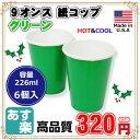 【クリスマス テーブルウェア】 9オンス 紙コップ 緑 266cc 6個入(アメリカ製)【あす楽】