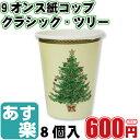 【クリスマス テーブルウェア】クラシックツリー 9オンス紙コップ(アメリカ製)266cc 8個入【あす楽】