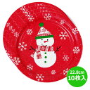 【クリスマス テーブルウェア】ベリーメリースノーマン 9インチ 紙皿