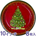 【クリスマス紙皿】 リーガルツリー 紙皿 (アメリカ製)10インチ/25.4cm/8枚入
