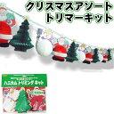【クリスマス 装飾】ハニカムデコレーション トリマーキット クリスマスアソート(12個入)【日本製】【あす楽】
