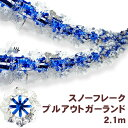 【クリスマス 装飾】 スノーフレークプルアウトガーランド 2.1m【あす楽】
