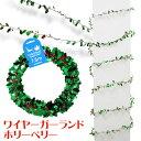 【クリスマス 装飾】ワイヤーガーランドホリーベリー 7.5m【あす楽】