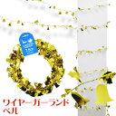 【クリスマス 装飾】ワイヤー ガーランド ベル 7.5m【あす楽】