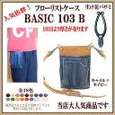 フローリストケース・BASIC103-B生け花バサミ リボン