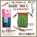 フローリストケース・BASIC103-C剪定バサミ リボンバ