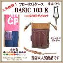 フローリストケース・BASIC103-E芽切バサミ リボンバ