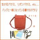 フローリストケース・2116生け花バサミ 剪定バサミ リボンバサミフローリスト シザーケースバッグと一体シザーケース 花屋