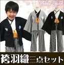 袴 上下 セット 男の子 袴風 羽織付き 服 キッズ ジュニ...