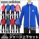 5724円→4980円★アディダス adidas TCOS 子供用ジャージ上下セット(カラー切替/