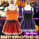 ハロウィン 仮装 衣装 子供 魔女 ドレス セット ベビー ...