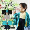 袴 カバーオール ベビー 男の子 紋付袴(はかま)風 羽織付きロンパース (端午の節句 スナップボタ