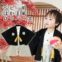 初節句やお食い初めに! 袴 ロンパース カバーオール ベビー 男の子(ベビー服 こどもの日 新生児