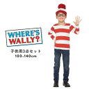 子供 ウォーリーを探...
