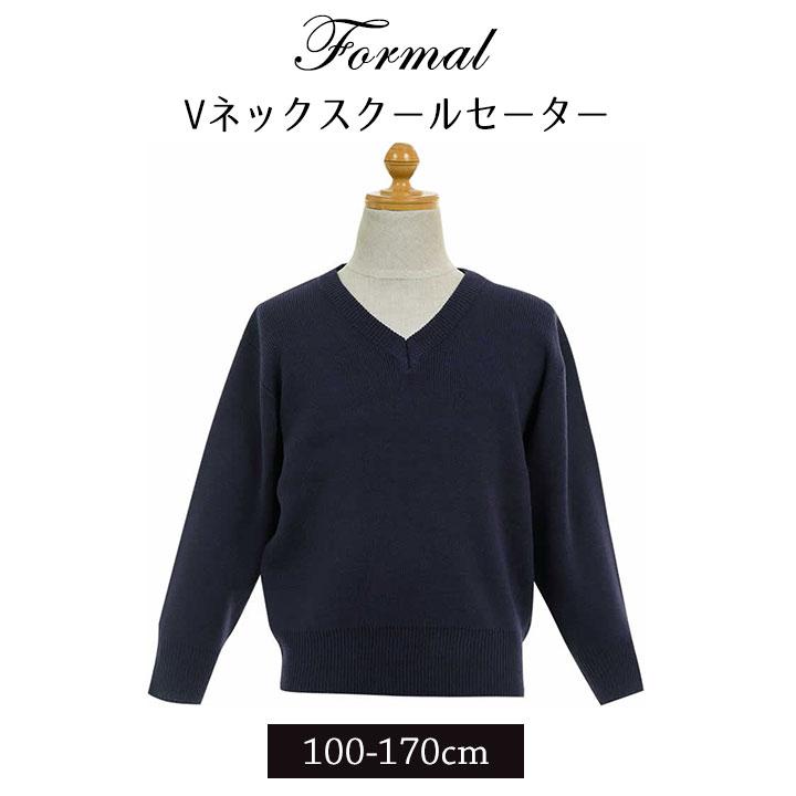 フォーマル 男の子 スクールVセーター(フォーマル 男の子 結婚式 入学式 セーター vネック 学生 スクール ニット 小学生制服 通年 キッズ ジュニア 子供 ネイビー) 子供用