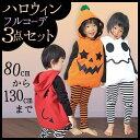 【3点セット】ハロウィン 衣装 子供 上下セット ベビー キ...