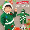 クリスマス ベビー ロンパース クリスマスツリー トナカイ ...