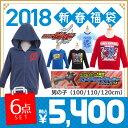 【2018年福袋】仮面ライダービルド 2018年 子供 男の...
