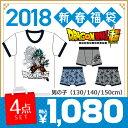 【2018年福袋】ドラゴンボール超 2018年 子供用 男の...