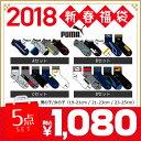 【2018年福袋】プーマ PUMA 2018年 子供用 ソッ...