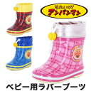 SALE★【21%OFF】長靴 アンパンマン 靴 レインブー...