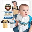 《メール便送料無料》北海道日本ハムファイターズ グッズ レプリカ 日ハム ユニフォーム シャツ キッズ ベビー ボーイズ ガールズ プロ野球 オフィシャルグッズ ホーム ビジター 白 ホワイト 子供 スポーツ ユニセックス 公認 ライセンス商品