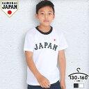 日本プロ野球 tシャツ キッズ ジュニア 子供 130 140 150 160cm 応援グッズ 日本プロ野球機構(NPB) 野球日本代表 ホーム ビジター 白 紺 吸汗速乾 練習用 メール便送料無料
