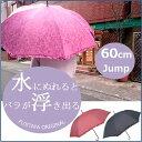 藤田屋オリジナル婦人長傘・水に濡れるとバラが浮き出る傘・8本骨フリル