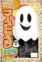 ●仮装・変装コスチューム●プリティゴーストマスク スマイル●MJP-691