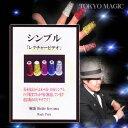 ◆マジック・手品◆シンブル「レクチャービデオ」◆ACS-2