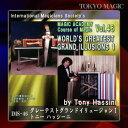 ◆マジック・手品◆グレーテストグランドイリュージョン1◆IMS-46