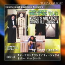 ◆マジック・手品◆グレーテストグランドイリュージョン4◆IMS-49