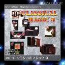 ◆マジック・手品◆クラシカルマジック 9◆IMS-71