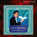 ●マジック関連●SHINKOH Vol.1 ダブプロダクション★MJ-12