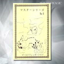 ◆マジック・手品◆マスターシリーズNo.6 オリジナル コイン コレクション◆MS-06