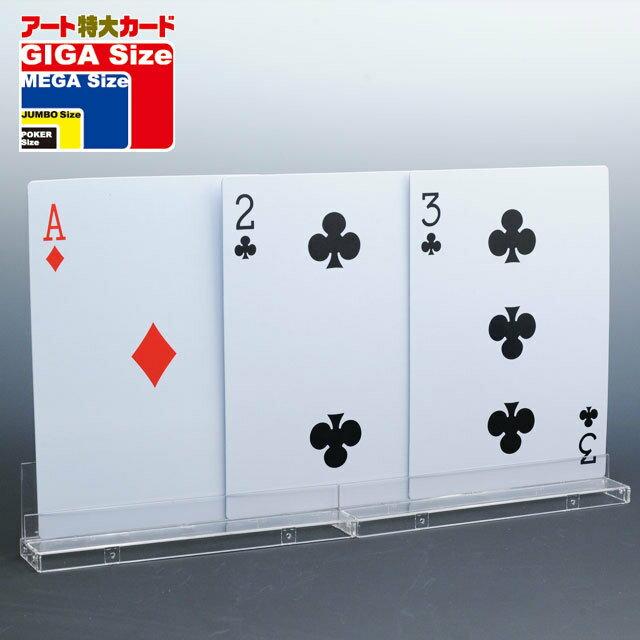 マジック関連スリーカードモンテ(メガサイズ)C7103