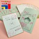 ◆マジック・手品◆贈る寄せ書き(桜Ver. 30人分セット)◆C7431
