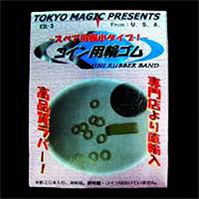 ●手品・マジック関連●コイン用輪ゴム●ER-03